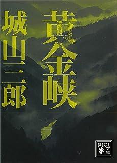 黄金峡 (講談社文庫)