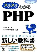 表紙: スラスラわかるPHP | 志田 仁美