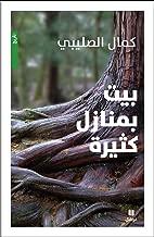 بيت بمنازل كثيرة: الكيان اللبناني بين التصوّر والواقع (Arabic Edition)