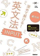 表紙: 深めて解ける! 英文法 INPUT (大学受験Nシリーズ) | 成川 博康