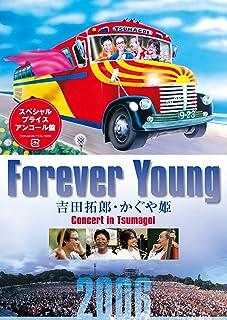 【Amazon.co.jp限定】Forever Young 吉田拓郎・かぐや姫 Concert in つま恋2006(Amazon.co.jp限定チケットホルダー付) [DVD]
