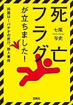 表紙: 死亡フラグが立ちました! (宝島社文庫) | 七尾与史