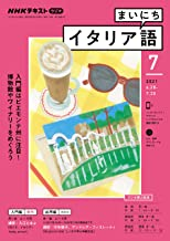 NHKラジオ まいにちイタリア語 2021年 7月号 [雑誌] (NHKテキスト)
