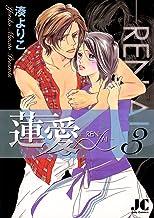 蓮愛―REN・AI―(3) (ジュディーコミックス)