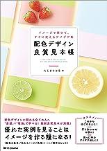 表紙: 配色デザイン良質見本帳 イメージで探せて、すぐに使えるアイデア集 | たじま ちはる