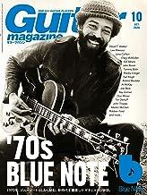 表紙: ギター・マガジン 2020年10月号 | ギター・マガジン編集部