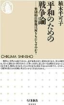 表紙: 平和のための戦争論 ――集団的自衛権は何をもたらすか? (ちくま新書) | 植木千可子