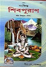 Divya Shakti Sankshept Shiv Puran in Bengali Language