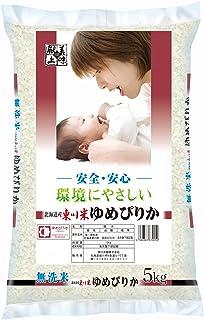 令和元年産 無洗米 北海道産 東川米 ゆめぴりか 5kg
