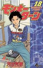 表紙: モンキーターン(18) (少年サンデーコミックス) | 河合克敏