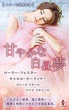 スター作家傑作選~甘やかな白昼夢~ (ハーレクイン・スペシャル・アンソロジー)