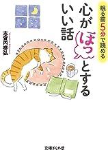 表紙: 眠る前5分で読める心がほっとするいい話 (文庫ぎんが堂) | 志賀内泰弘
