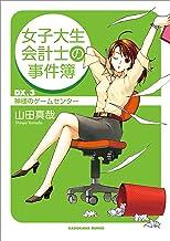 表紙: 女子大生会計士の事件簿 DX.3 神様のゲームセンター (角川文庫) | 山田 真哉
