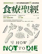 食療聖經:【最新科學實證】用全食物蔬食逆轉15大致死疾病 (VERSO) (Traditional Chinese Edition)