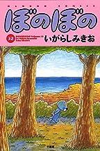 ぼのぼの (32) (バンブー・コミックス)