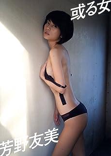 芳野友美ファースト写真集『或る女』