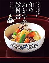 表紙: 京都老舗料亭がていねいにおしえる 和のおかずの教科書 | 鵜飼治二