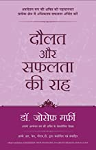 Daulat Aur Safalta Ki Raha (Hindi Edition)
