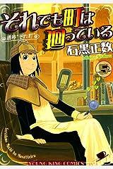 それでも町は廻っている(5) (ヤングキングコミックス) Kindle版