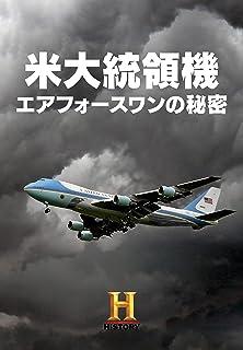 米大統領機 エアフォースワンの秘密