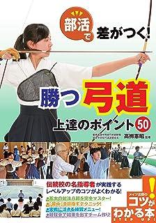 部活で差がつく! 勝つ弓道 上達のポイント50 (コツがわかる本!)
