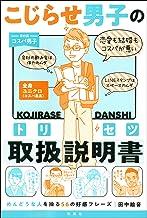 表紙: こじらせ男子の取扱説明書 めんどうな人を操る56の好感フレーズ | 田中絵音