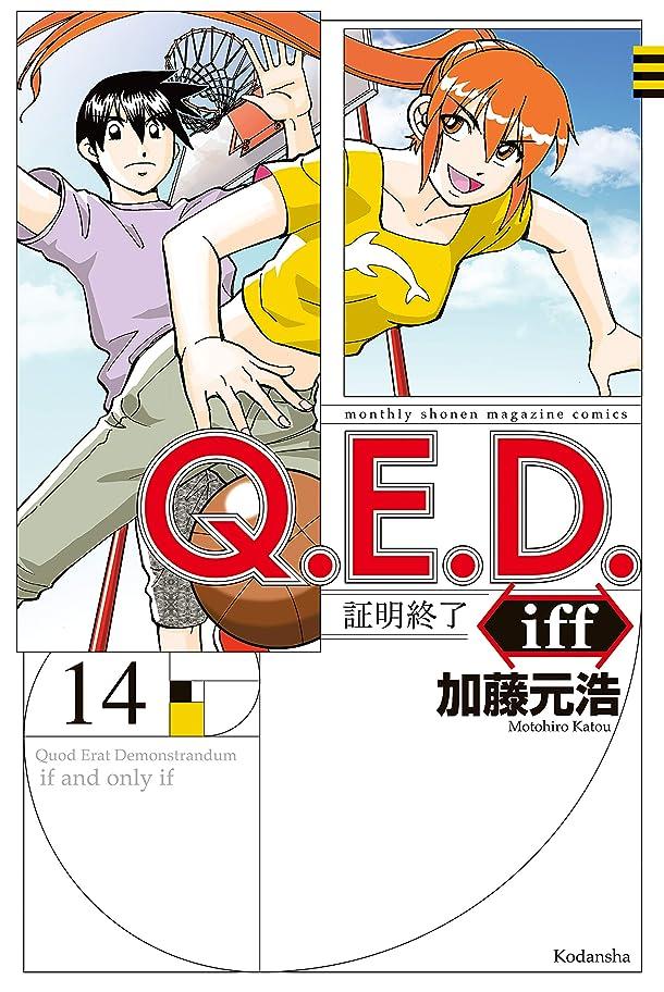 ホスト共役到着Q.E.D.iff ―証明終了―(14) (月刊少年マガジンコミックス)