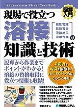 表紙: 図解入門 現場で役立つ溶接の知識と技術 | 野原英孝