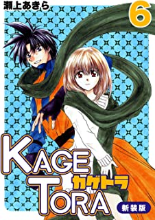 KAGETORA【新装版】6 (Jコミックテラス×ナンバーナイン)