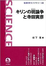 表紙: キリンの斑論争と寺田寅彦 (岩波科学ライブラリー) | 松下 貢