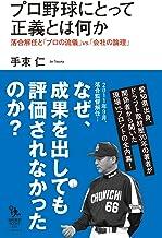 表紙: プロ野球にとって正義とは何か 落合解任と「プロの流儀」vs.「会社の論理」 (知的発見!BOOKS) | 手束仁