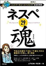 表紙: ネスペ 29 魂 -ネットワークスペシャリストの最も詳しい過去問解説 | 平田 賀一