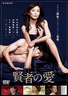 連続ドラマW  賢者の愛 [DVD]