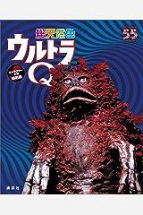 総天然色ウルトラQ キャラクター大全縮刷版 Kindle版