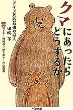 表紙: クマにあったらどうするか  ──アイヌ民族最後の狩人 姉崎等 (ちくま文庫) | 姉崎等