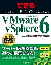 表紙: できるPRO VMware vSphere 6 できるPROシリーズ | 大久保 健一