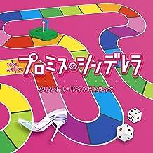 TBS系 火曜ドラマ「プロミス・シンデレラ」オリジナル・サウンドトラック