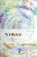 The Power of Now: A Guide to Spiritual Enlightenment (Chinese Edition)