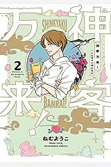 神客万来! 2巻 (ラバココミックス) Kindle版