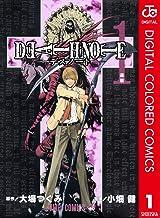 表紙: DEATH NOTE カラー版 1 (ジャンプコミックスDIGITAL) | 大場つぐみ