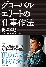 表紙: 頂点に立つ人は何のために働くか グローバルエリートの仕事作法 | 梅澤高明