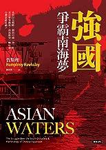 強國爭霸南海夢: Asian Waters: The Struggle Over the South China Sea & the Strategy of Chinese Expansion (Traditional Chinese Edit...