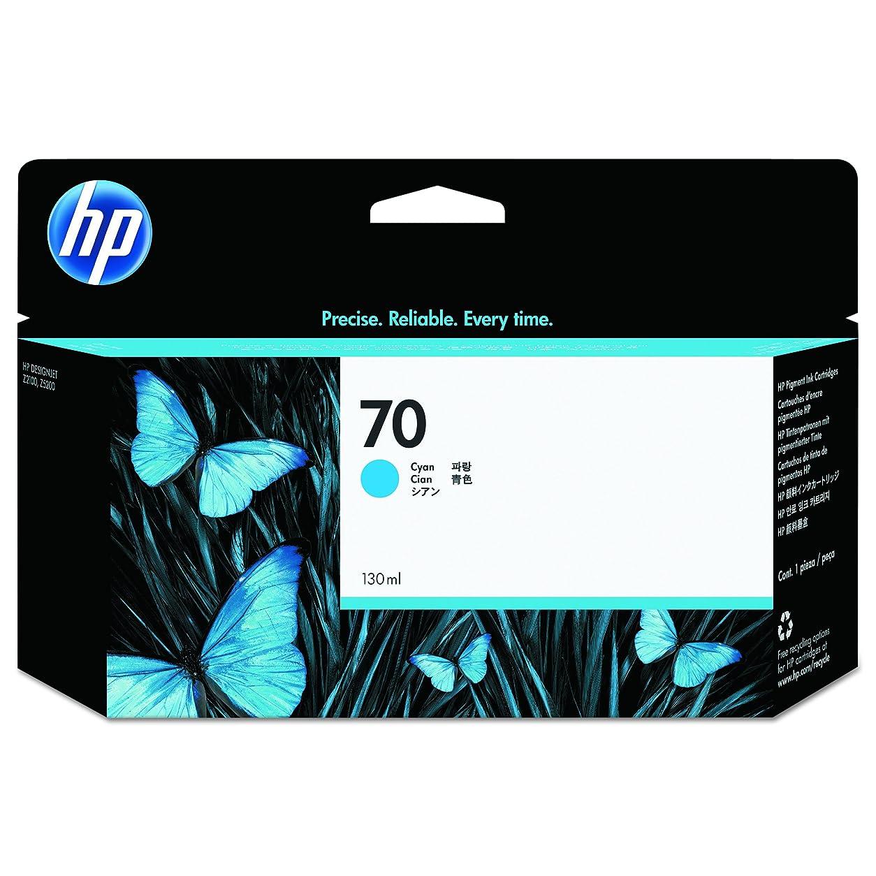 素晴らしき有用想定するヒューレット?パッカード HP 70 インクカートリッジ シアン