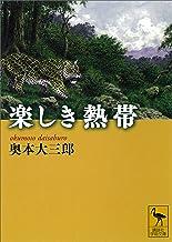 表紙: 楽しき熱帯 (講談社学術文庫)   奥本大三郎
