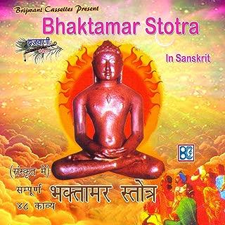 Bhaktamar Stotra (In Sanskrit)