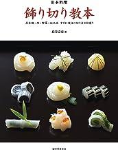 日本料理 飾り切り教本:魚介類・肉・野菜・加工品 すぐに役立つ切り方100通り