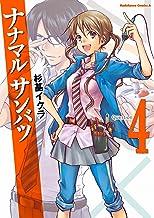 表紙: ナナマル サンバツ(4) (角川コミックス・エース) | 杉基 イクラ