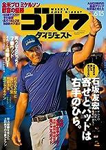 週刊ゴルフダイジェスト 2021年 06/15号 [雑誌]