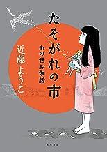 表紙: たそがれの市 あの世お伽話 (角川書店単行本) | 近藤 ようこ