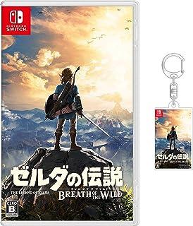 ゼルダの伝説 ブレス オブ ザ ワイルド - Switch (【Amazon.co.jp限定】オリジナルアクリルキーホルダー 同梱)